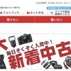 カメラを買うなら新品より中古!安くていいカメラが「カメラのキタムラ」で買えるぞ!【ミラーレス・一眼レフ】
