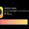 水戸さくらのスピード5000は詐欺で稼げない!?評判と評価は実際どうなの?