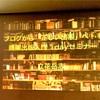 夢の実現へ第一歩。立花岳志さん主催『ブログから「正しい出版」へ!! 商業出版入門 1dayセミナー』へ行ってきました!