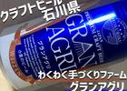 北陸新幹線開通祝いで造られた、石川県ラブなビール『GRAN AGRI(グランアグリ)』をキメた!