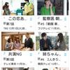 中村倫也company〜「TVer早くも1位」