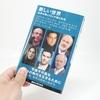 新しい世界 世界の賢人16人が語る未来【未だ新しい世界はどう生きるかが正解かは不明】