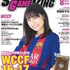 サッカーゲームキング8月号を予約!付録はWCCFカード!!