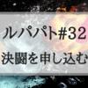 【ルパパト】32話「決闘を申し込む」あらすじ&感想【ネタバレあり】
