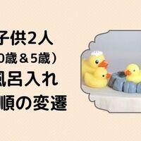 0歳と5歳の風呂入れ方法の変遷(ツーオペ/ワンオペ)