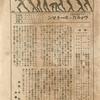 福岡 福岡市 / 友楽館 / 1928年 3月8日 [?]