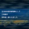 425日目 新たな沼、その名は「徳川組」