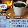 【睡眠の質を改善するコーヒー】 カフェサプリGABAを紹介するにゃ 【カフェインレスコーヒー】