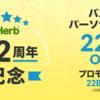 iHerbおすすめ入浴・美容・歯磨き粉・ギフトセットがセールで22%OFF+α