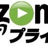 ダウンロードして旅のお供に!Amazonプライムビデオで映画を持っていこう。