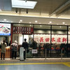 立川エキナカで神戸長田の味を堪能。焼きそば専門店「長田本庄軒」(立川駅)