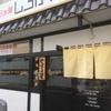 松本のラーメンの名店 らぁ麺しろがねに行ってみた