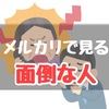 【値引き交渉】フリマアプリのメルカリで実際に取り引きしたウザい客(ユーザー)の特徴!
