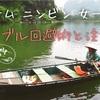 【ベトナム ニンビン】1人旅でのトラブル回避術! 個人で旅行する時の注意点
