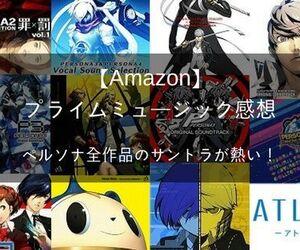【Amazon】プライムミュージック感想。ペルソナのオリジナルサントラが熱い!