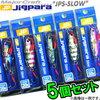 メジャークラフト ジグパラ スロー JPSLOW 30g 5個セット