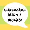 Eテレ『いないいないばあっ!』の小ネタ。「ピーカーブー!」の意味&『サンキュ!ワンワン399』の歌詞。テレマカシー!