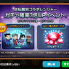 ラインレンジャー 2017年9月13日(水)のアップデートが来ました!