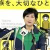 2021年東京都議会選挙議席獲得予測