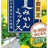 夏みかんミックス(カゴメ)