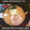 インスタグラムストーリー #140 麺屋神明