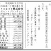 SBI Crypto株式会社 第1期決算公告(資本金減少公告)