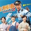 ぱるること島崎遥香が駐在刑事2第3話にゲスト出演!ドラマ駐在刑事とは?