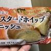 神戸屋 自家立て カスタードホイップデニッシュ 食べてみました