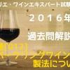 過去問解説 2016年 共通[012] スパークリングワインの製法について