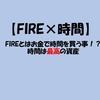 【FIRE×時間】FIREとはお金で時間を買う事!?時間は最高の資産