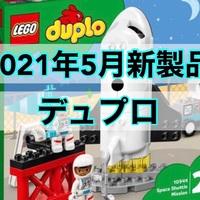 【LEGO 新製品情報!】レゴ デュプロ  新作一覧【2021/5/1発売】