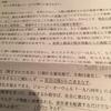 東京大学を受験してきました