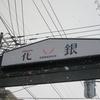 ちょっとディープ?な地元の街!小樽『花園銀座商店街』を散歩してきた。