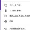 Google Form送信時に情報をslackに通知をする
