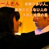 斉藤一人さん 感謝の多い人、感謝の足らない人の天国と地獄の差