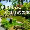 京都観光におすすめの本と本当は教えたくない【穴場】カフェ・ランチ