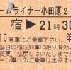 ホームライナー小田原23号 ライナー券