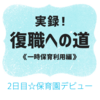 実録!復職への道《一時保育利用編》その4~むすめの一時保育2日目~