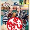 シネマ歌舞伎「やじきた」