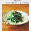 ツレヅレハナコさんの青菜がもりもりたべられる和えもの