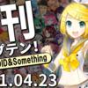日刊トップテン!VOCALOID&something プレイリスト【2021.04.23】
