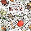 1336エレーヌ・ラッジカク/ダミアン・ラヴェルダン著(河野彩訳)『目に見えない微生物の世界』