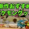 【ポケモングッズ】買ってよかった新作おすすめグッズを紹介【7・8月編】