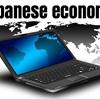 【投資初心者への基礎知識】お金のお話①〜日本経済〜