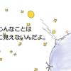 ゆるゆるカガクの用語集「第二の地球」編