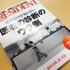 12/16 週刊メドレー 〜今週はプレジデントをチェック!〜