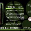 【金曜日の有名銘柄】涅槃亀 2018木桶仕込【FUKA🍶YO-I】