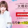 カラオケJOYSOUNDに声優「大橋彩香」さんのコラボルームが登場!!