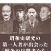 歴史が「今」を照らす:読書録「昭和の怪物 七つの謎」