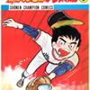 吉森みき男先生の 『つっぱしり元太郎』(全11巻)の後半(6〜11巻)を公開しました